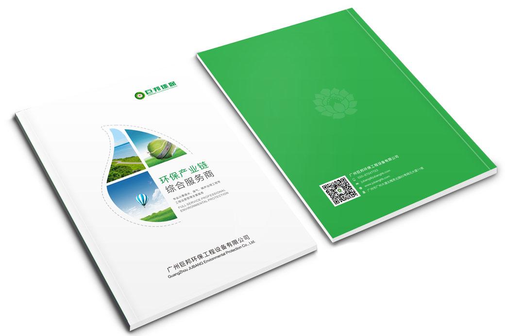 广州科学城附近的广告公司/画册设计/设计公司
