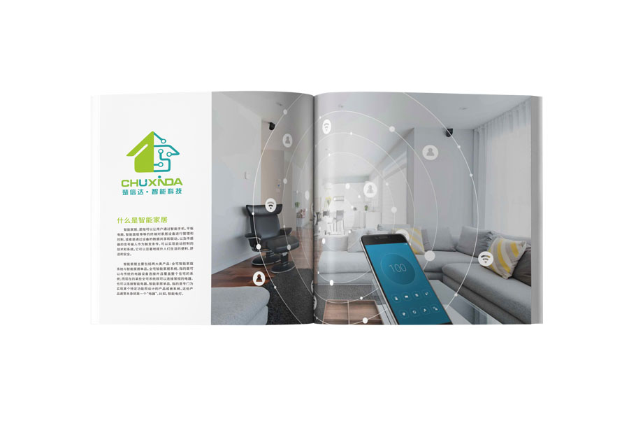 广州智能科技画册设计