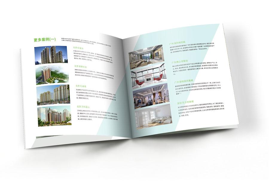 广州物联网宣传画册设计版式-物联网图册设计案例-物联网宣传册设计公司