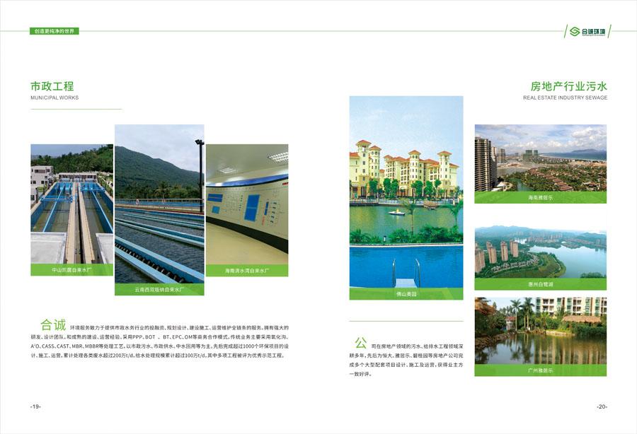 广州环境处理画册设计公司