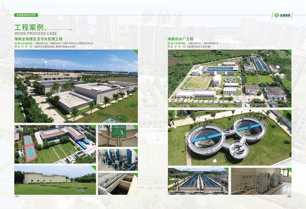 广州污水处理画册设计|污水处理宣传册设计公司