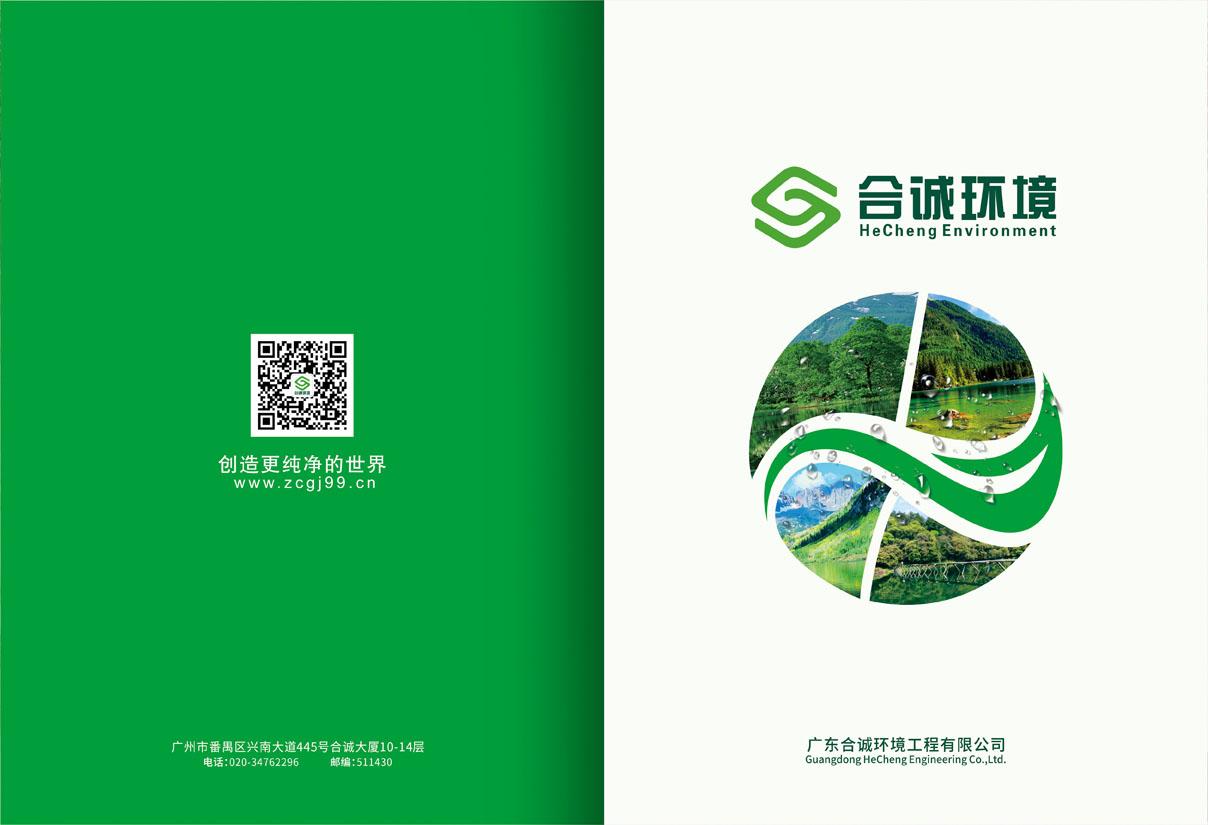 广州生活污水处理画册设计_化工污水宣传册设计-古柏设计