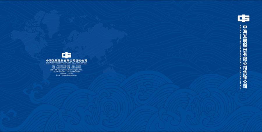 中海集团画册设计