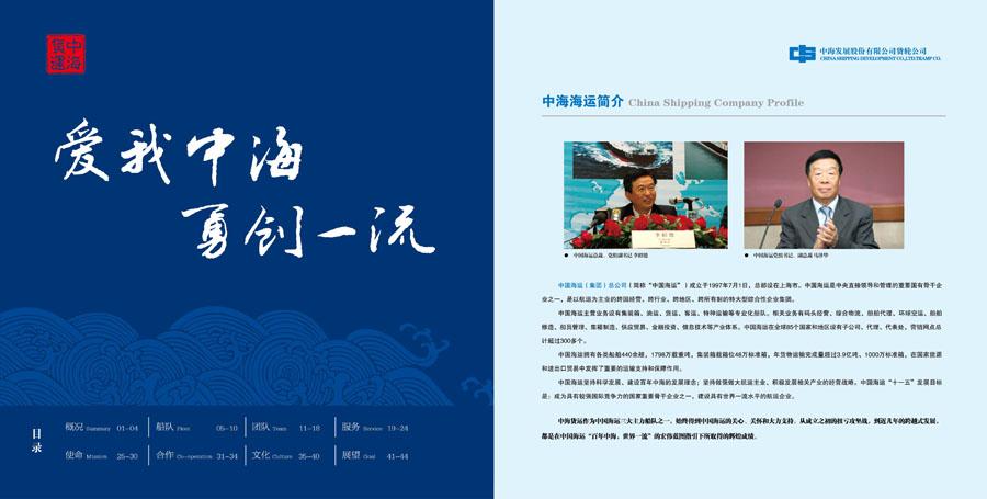 海运集团画册设计