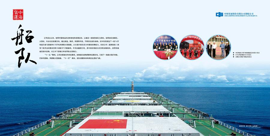 海运股份集团画册设计