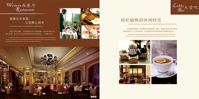 华星经典酒店集团画册设计