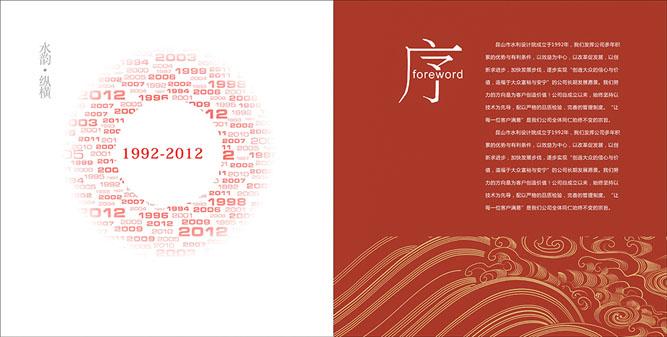 黄埔做集团画册设计的公司