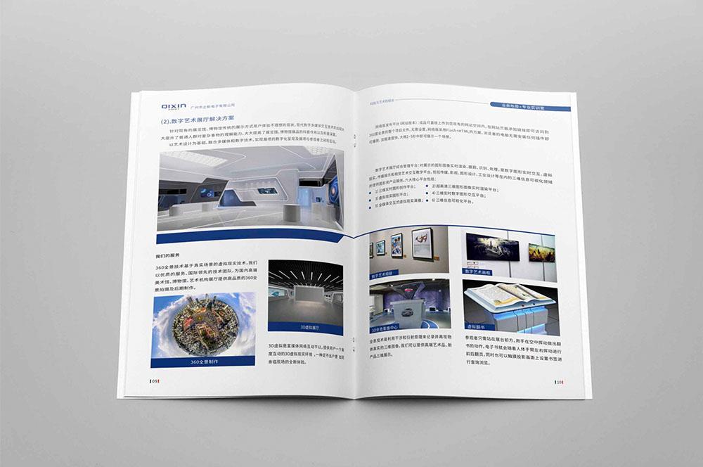 专业从事宣传册画册设计