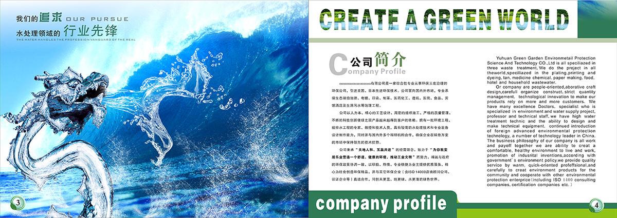 广州南沙画册设计|南沙宣传册设计|南沙画册设计公司|南沙宣传册设计公司