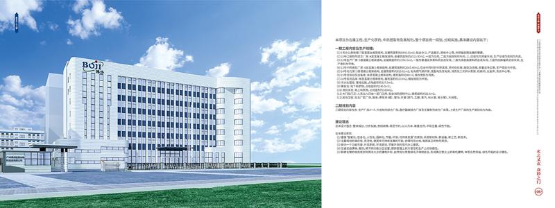 企业集团公司宣传画册设计案例欣赏05-06.jpg