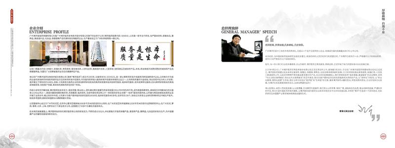 企业集团公司宣传画册设计案例欣赏01-02.jpg