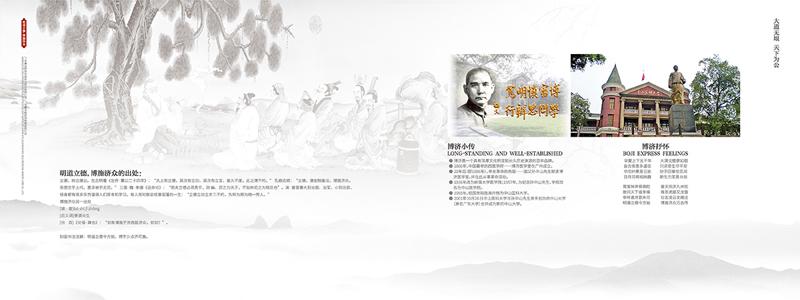 企业集团公司宣传画册设计案例欣赏扉页.jpg