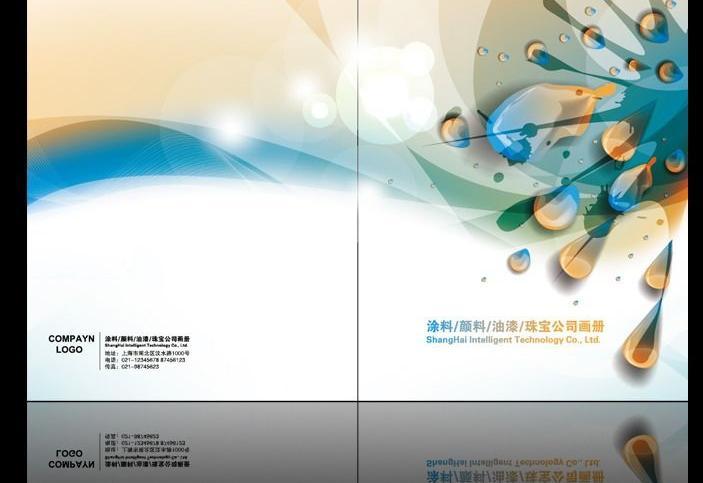 涂料画册设计公司