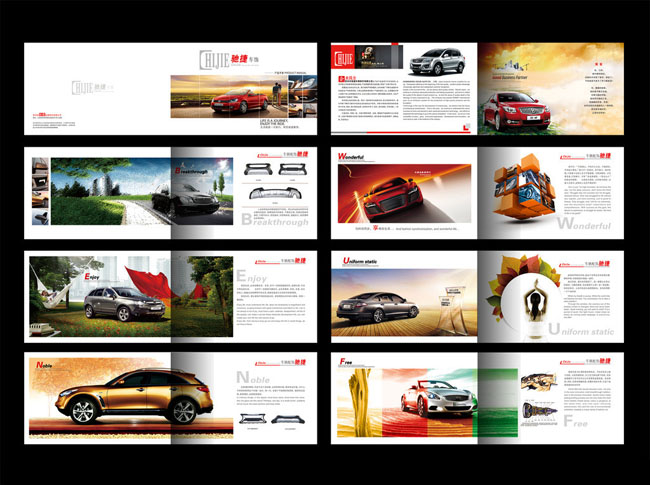 分享一家出色的汽车用品画册设计公司