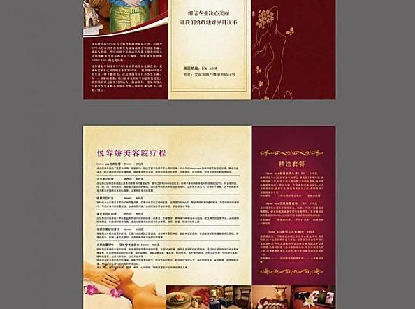 美容院宣传画册设计公司,美容院宣传画册设计