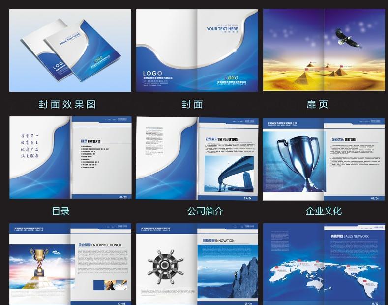 科技公司画册设计公司,科技公司画册设计