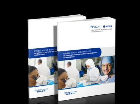 医疗画册设计公司收费标准 画册设计公司是怎样工作的