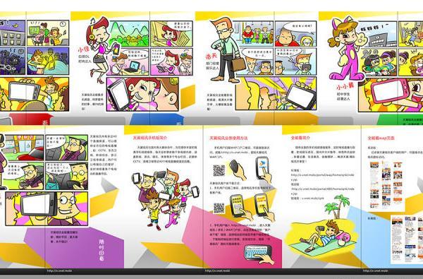 动漫画册设计公司,动漫招商画册设计