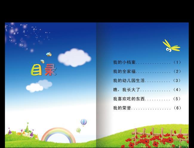 儿童画册设计公司