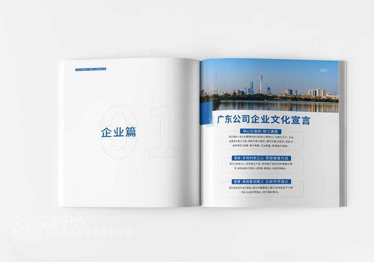 广州天河宣传画册设计公司