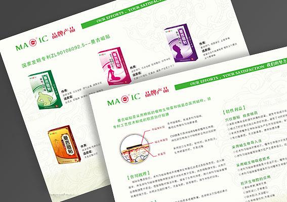 鞋业宣传画册设计公司