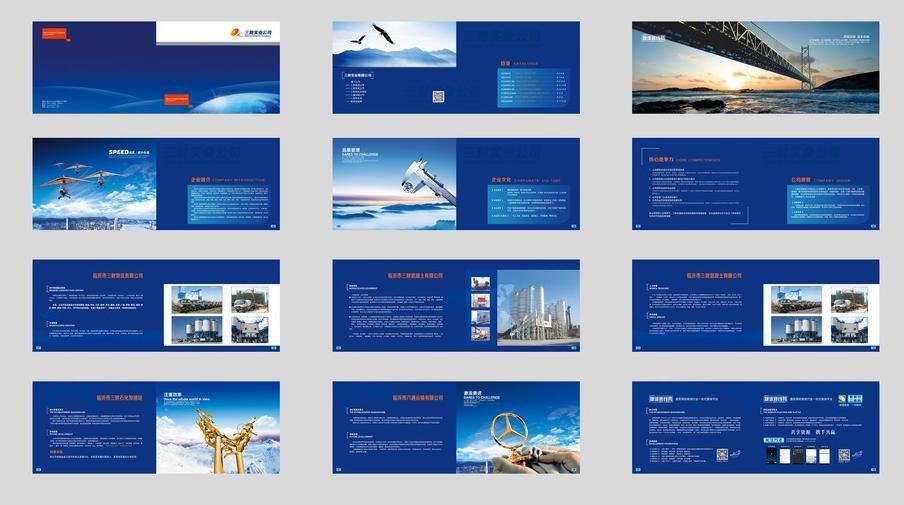 物流公司画册设计公司