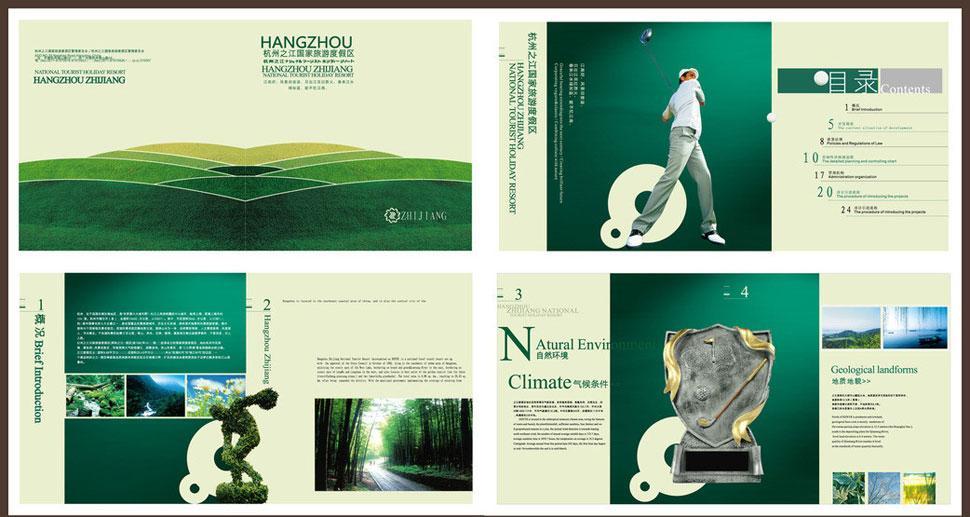 景区宣传册设计公司
