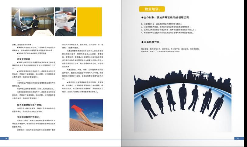 三大因素影响服务行业画册设计公司收费的标准