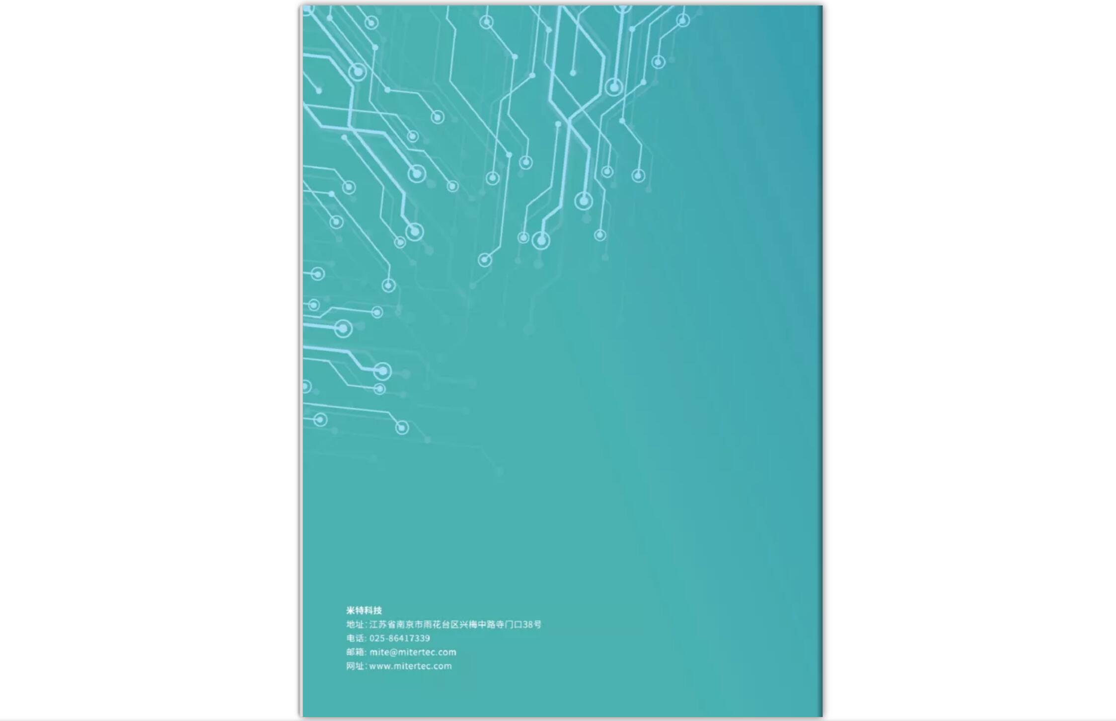 物联网画册设计