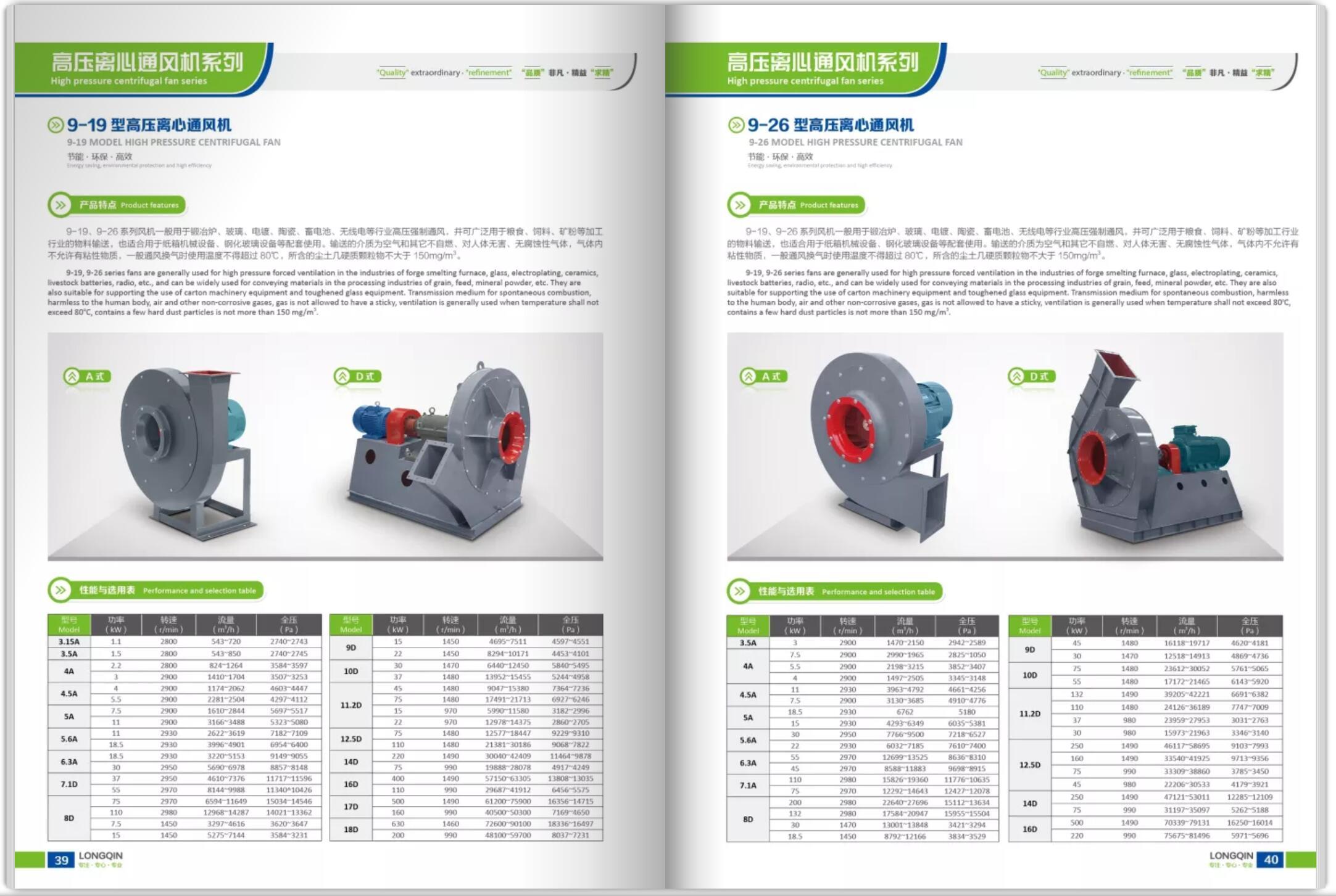 风机产品目录册设计公司