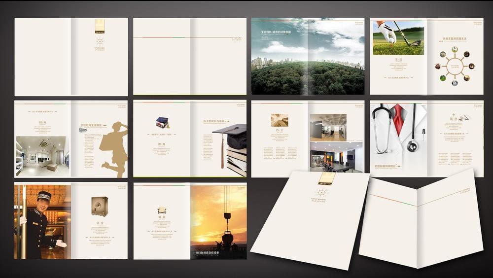 物业公司画册设计公司