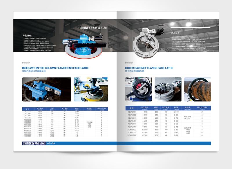 机械产品画册设计,机械产品彩页设计