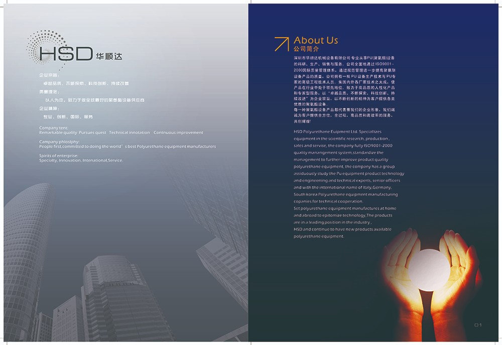 机械设备彩页设计 设备产品画册设计