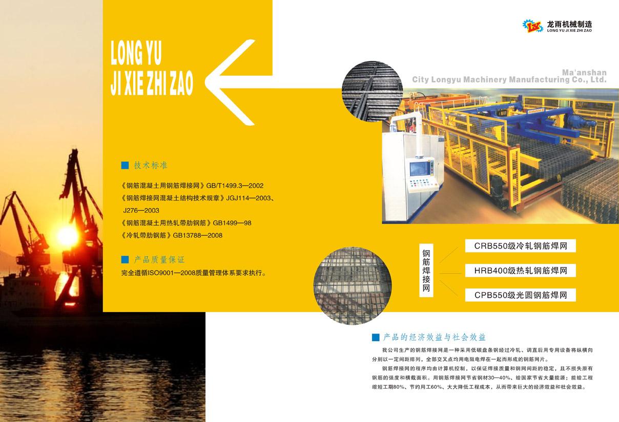 机械制造公司彩页设计