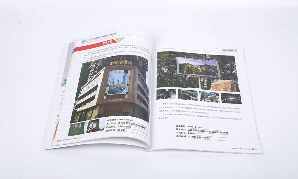 LED显示屏产品画册设计