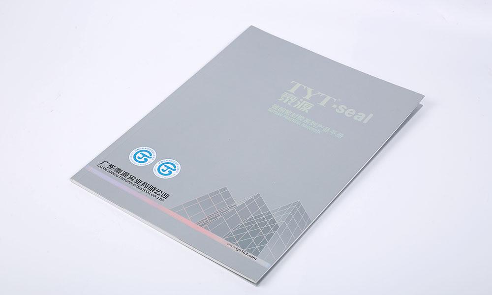 实业公司产品画册设计
