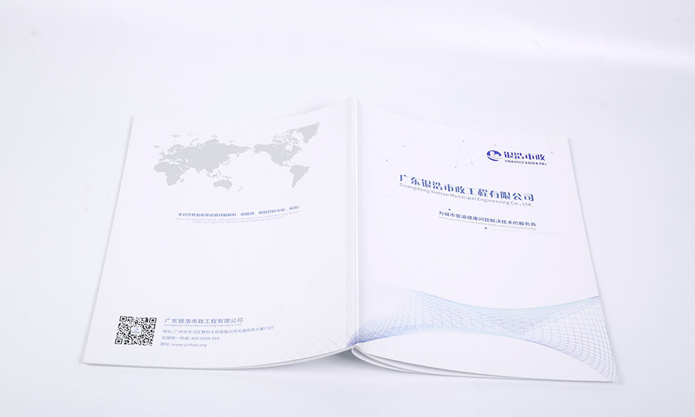市政工程公司画册设计-市政工程企业形象画册设计-市政工程公司宣传画册设计