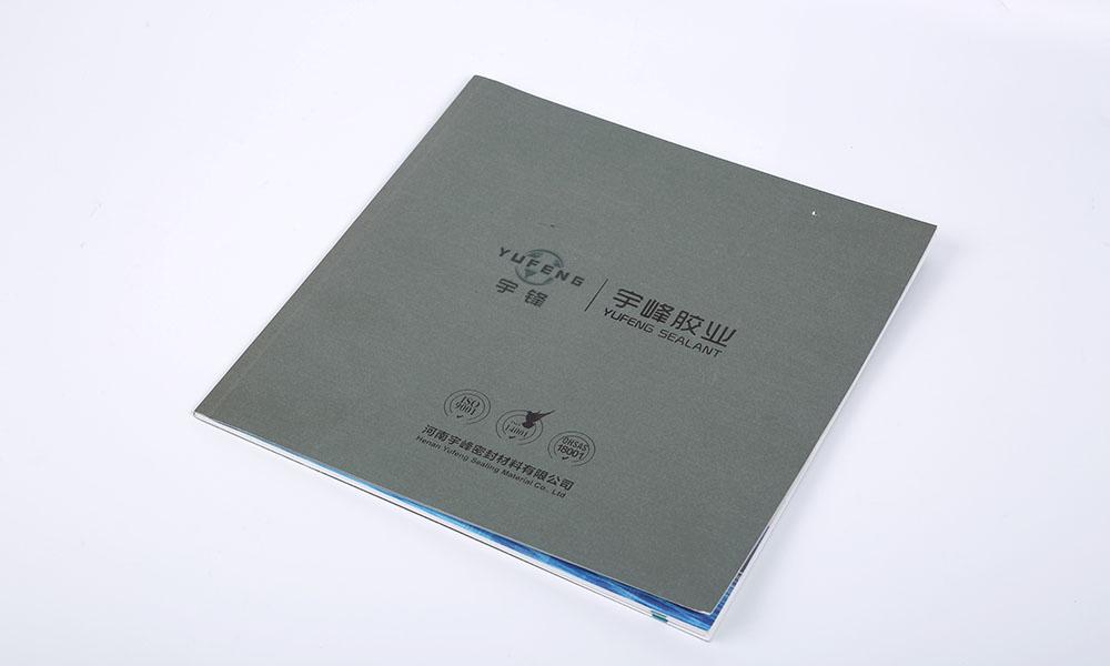 密封材料公司画册设计-胶业企业宣传画册设计-密封胶条产品宣传册设计