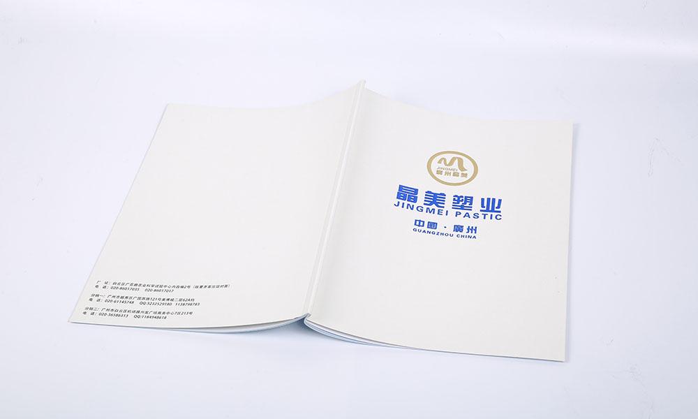 塑料制品公司画册设计