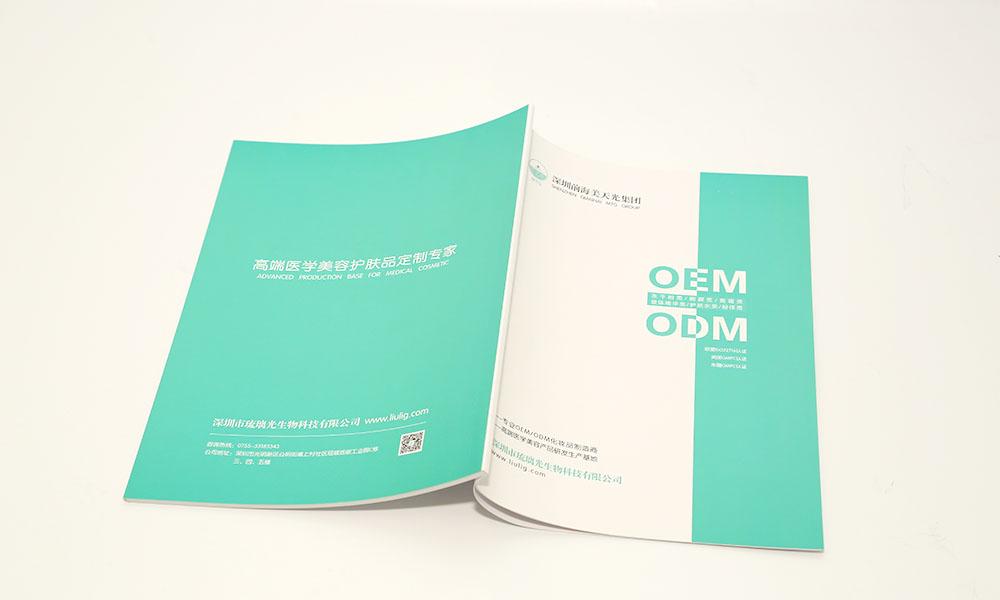 生物科技公司画册设计-美容护肤品定制公司宣传画册设计-OEM ODM画册目录书设计