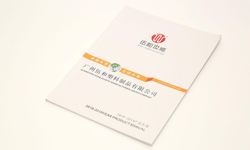 塑料制品公司宣传册设计-妆瓶产品画册设计-化妆品包装画册设计