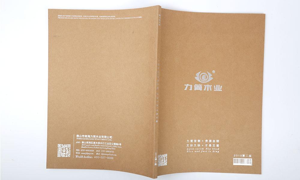 木业制品公司宣传画册设计