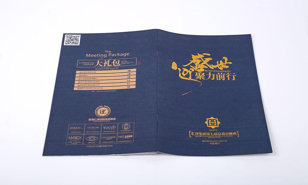 控股投资集团画册设计-集团企业宣传画册设计-集团公司画册设计