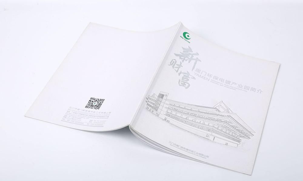 环保电镀公司画册设计-电镀废水处理画册设计-环保公司宣传画册设计