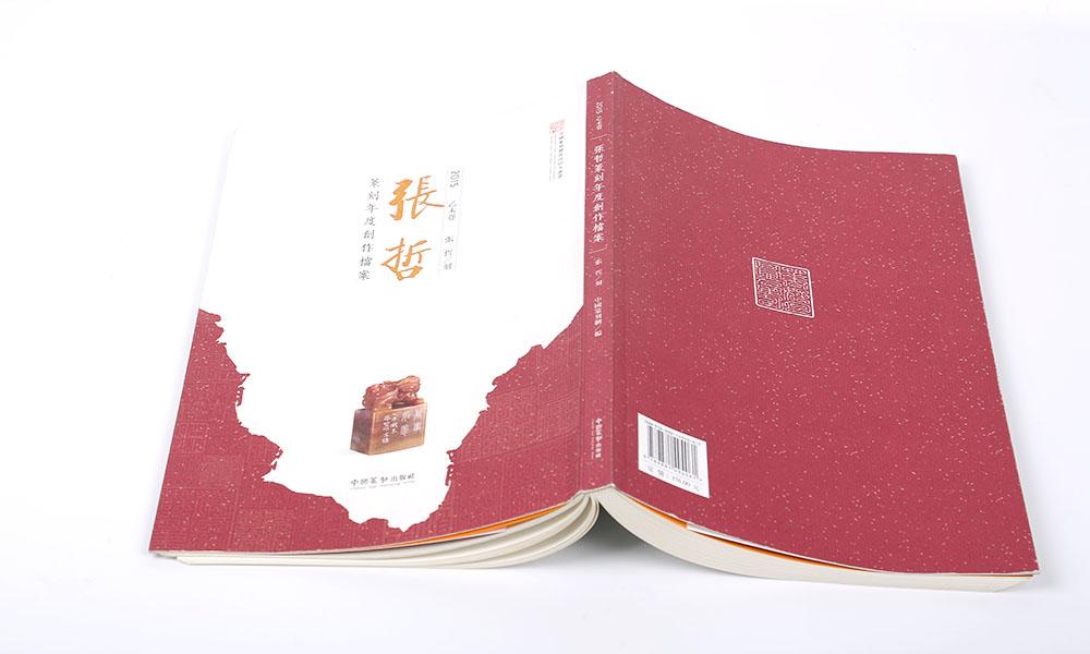 创作档案画册设计