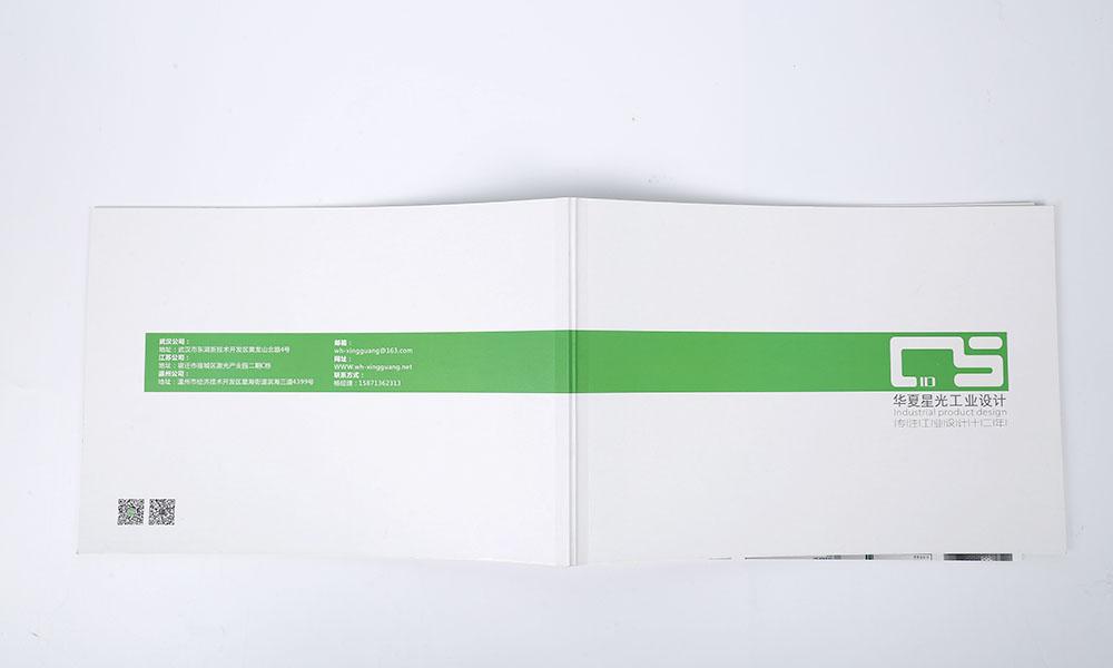 工业设计公司画册设计