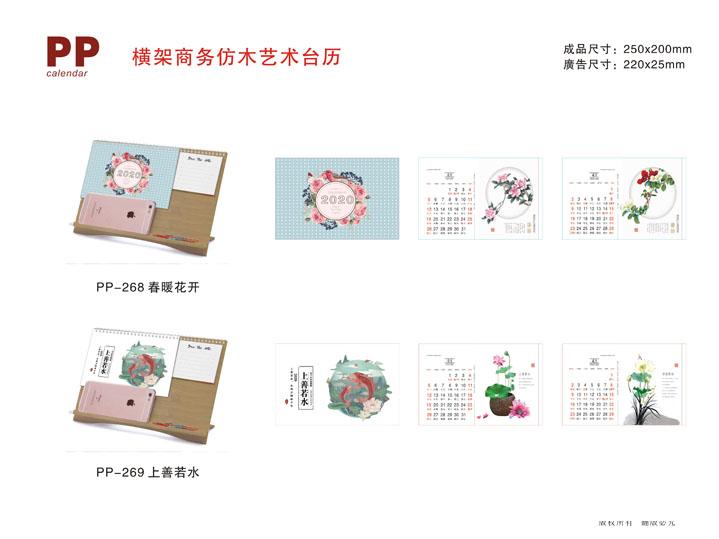 桌面台历设计 公司台历制作 台历设计模板 台历设计尺寸 台历定制设计