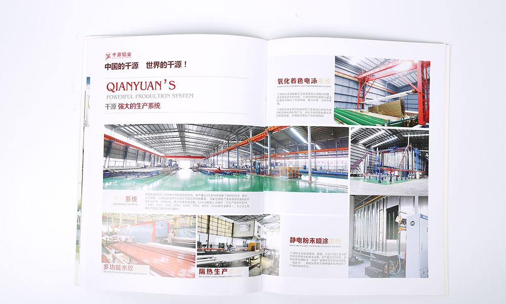 铝业公司画册设计