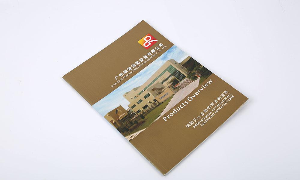 消防设备公司画册设计