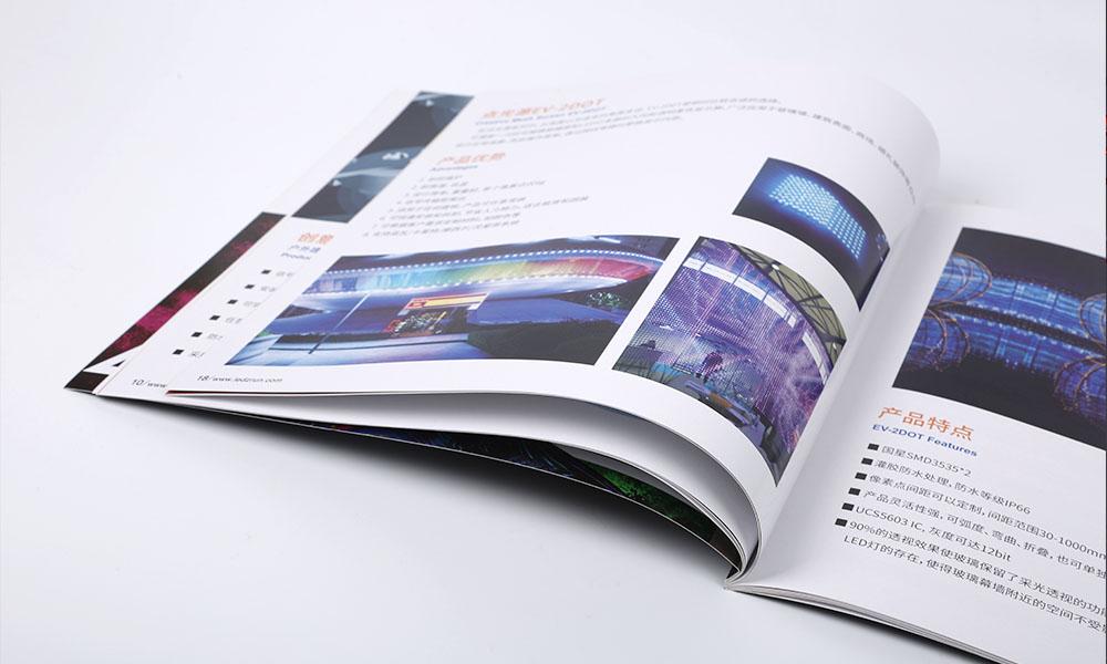 电光科技开发公司画册设计